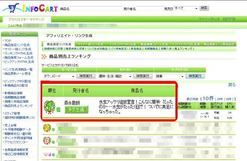 アフィリエイト統合ASPの「インフォカート」の売り上げランキング画面